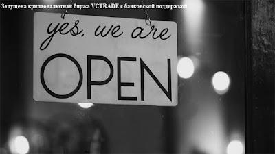 Запущена криптовалютная биржа VCTRADE с банковской поддержкой