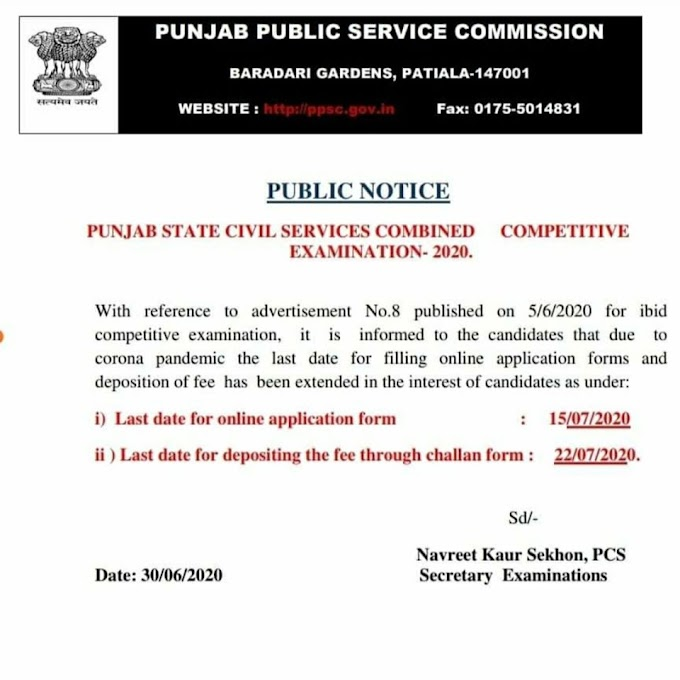 PPSC Recruitment 2020: Last date has been extended till July 15|| Click to know more