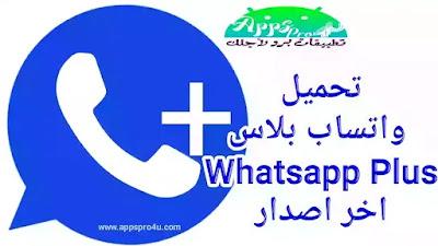 تحميل واتساب بلس الازرق WhatsApp Plus ضد الحظر اخر اصدار