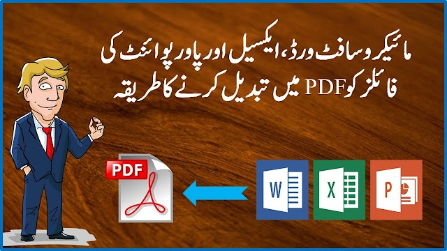 HOW TO CONVERT SAVE EXCEL, POWER POINT AND WORD FILES TO PDF