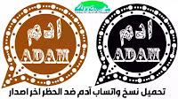 نسخ واتساب آدم | adamwhatsapp السوداء والبنية