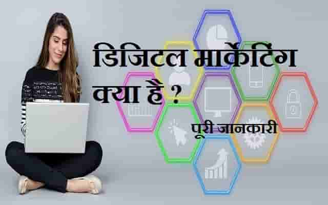 Digital Marketing Kya Hai ? [ Digital Marketing In Hindi ]
