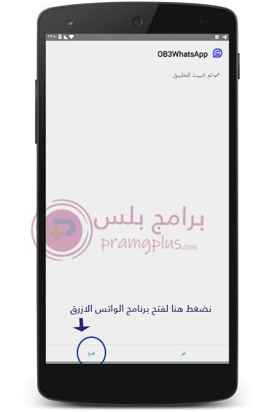 فتح برنامج واتس اب عمر ازرق