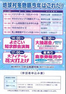 Tsugaru Earth Village Winter Story 2017 flyer back  平成29年 地球村冬物語 チラシ裏 つがる市 Chikyuu Mura Fuyu Monogatari Tsugaru City