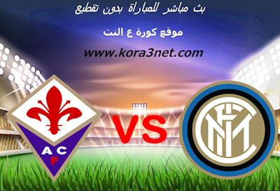 موعد مباراة انتر ميلان وفيورنتينا اليوم 29-1-2020 كاس ايطاليا