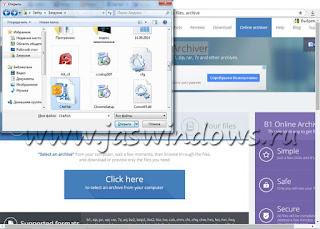 Извлечение файлов с архива онлайн.