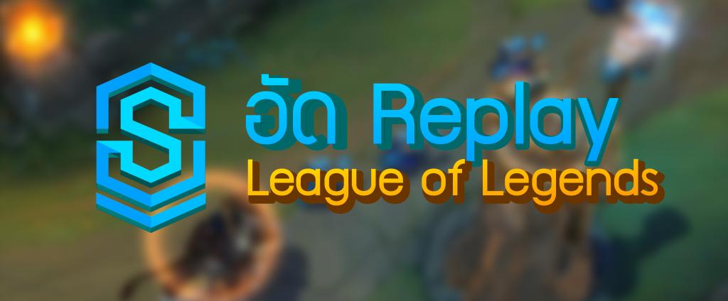 วิธีอัด Replay LoL ด้วย SkinSpotLights Replay