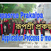 Rupashree Prakalpa Application Form Download, Eligibility Criteria, Dates, Amount & more | West Bengal Rupashree Prakalpa
