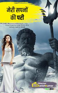 मेरी सपनों की परी -  One Dreamy Love Story of a Lonely Lad in Hindi