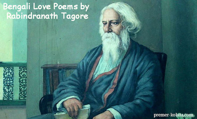 bengali-love-poem-by-rabindranath-tagore-top famous popular best