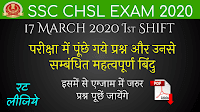 ssc exam 2020 17 march 1st shift