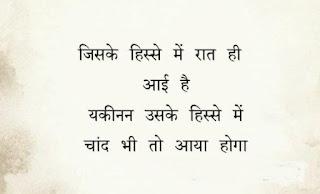 love status wallpaper hindi