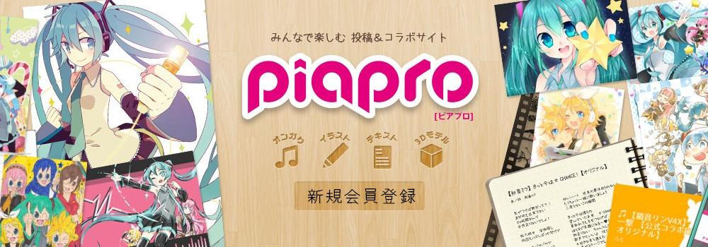 Piapro