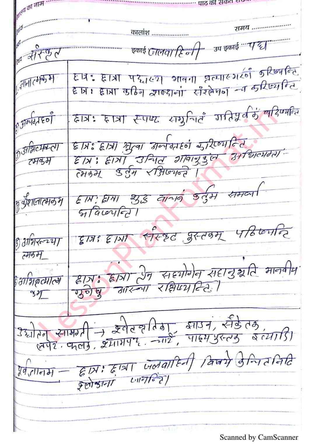Sanskrit Lesson Plan | B. Ed | Bstc | D El Ed
