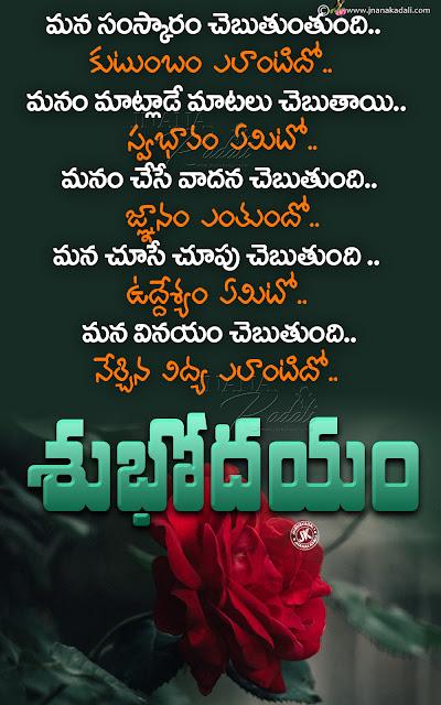 nice good morning words in telugu, famous quotes on life in telugu,good morning motivational sayings in telugu