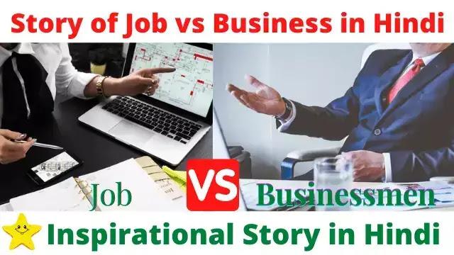 Story of Job vs Business Hindi