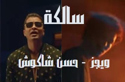 كلمات اغنية سالكة حسن شاكوش ويجز