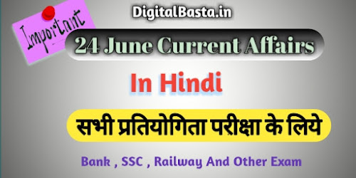 24 June Current Affairs In Hindi