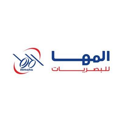 فروع ورقم وعروض المها للبصريات فى السعودية 2021