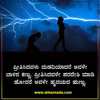 Breakup quotes in kannada