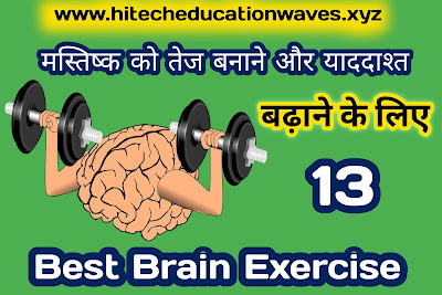 Best brain exercise in hindi to sharp your brain
