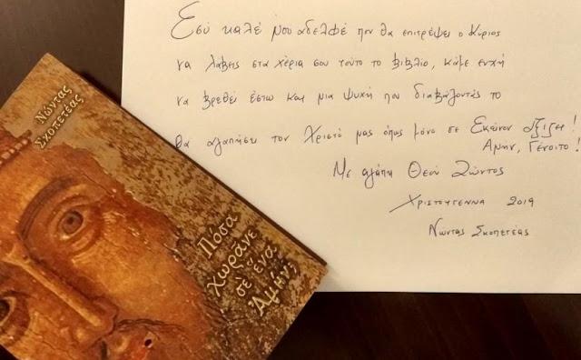 """""""Πόσα χωράνε σε ένα αμήν;"""" - Νέο βιβλίο του Νώντα Σκοπετέα (βίντεο)"""