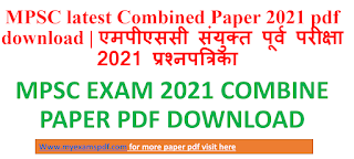 MPSC latest Combined Paper 2021 Answerkey download here.MPSC Answer Key 2021 Group B PSI, ASO, STI Prelim Exam Solved Paper