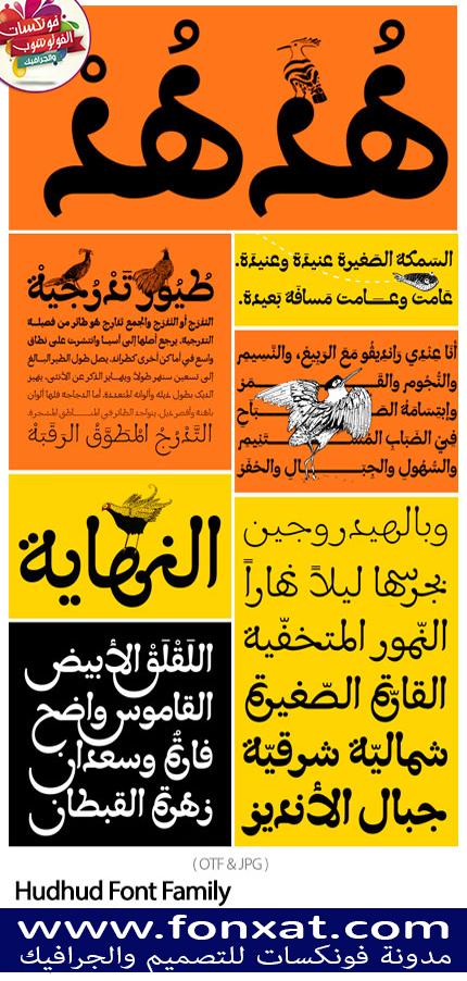 Download hudhud font family