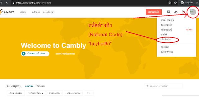 ป้อนรหัสอ้างอิงสำหรับ Cambly: HUYHAI95