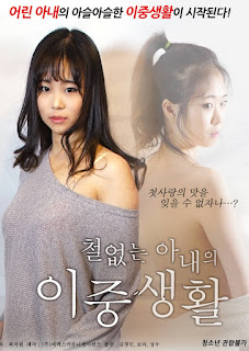 A Lusty Wife's Double Life (2017)
