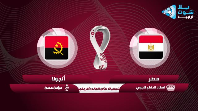 egypt-vs-angola
