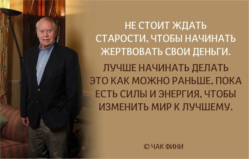 Мудрые цитаты от Чака Фини