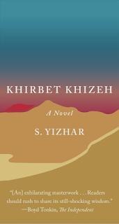 Khirbet Khizeh cover