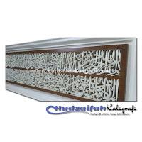 Kaligrafi Ukir Ayat Kursi Minimalis Cat Putih 140x45cm