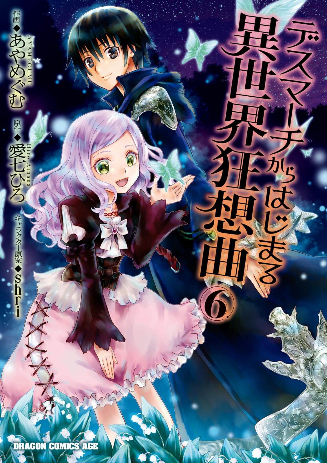 Death March Kara Hajimaru Isekai Kyousoukyoku  / Death March to the Parallel World Rhapsody Mangá Online Capítulo 36-5