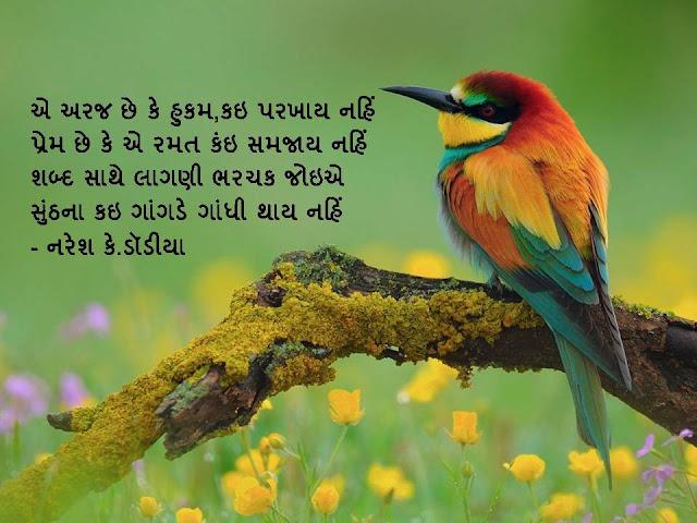 ए अरज छे के हुकम,कइ परखाय नहिं Gujarati Muktak By Naresh K. Dodia