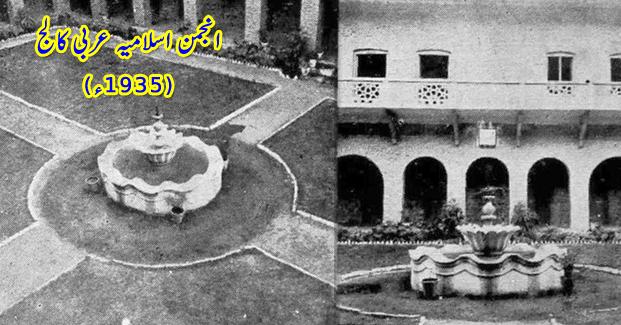 anjuman-e-islamia-arabic-college-kurnool