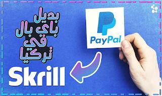 أفضل بديل متاح لخدمة بايبال Paypal في تركيا والدول المحظورة