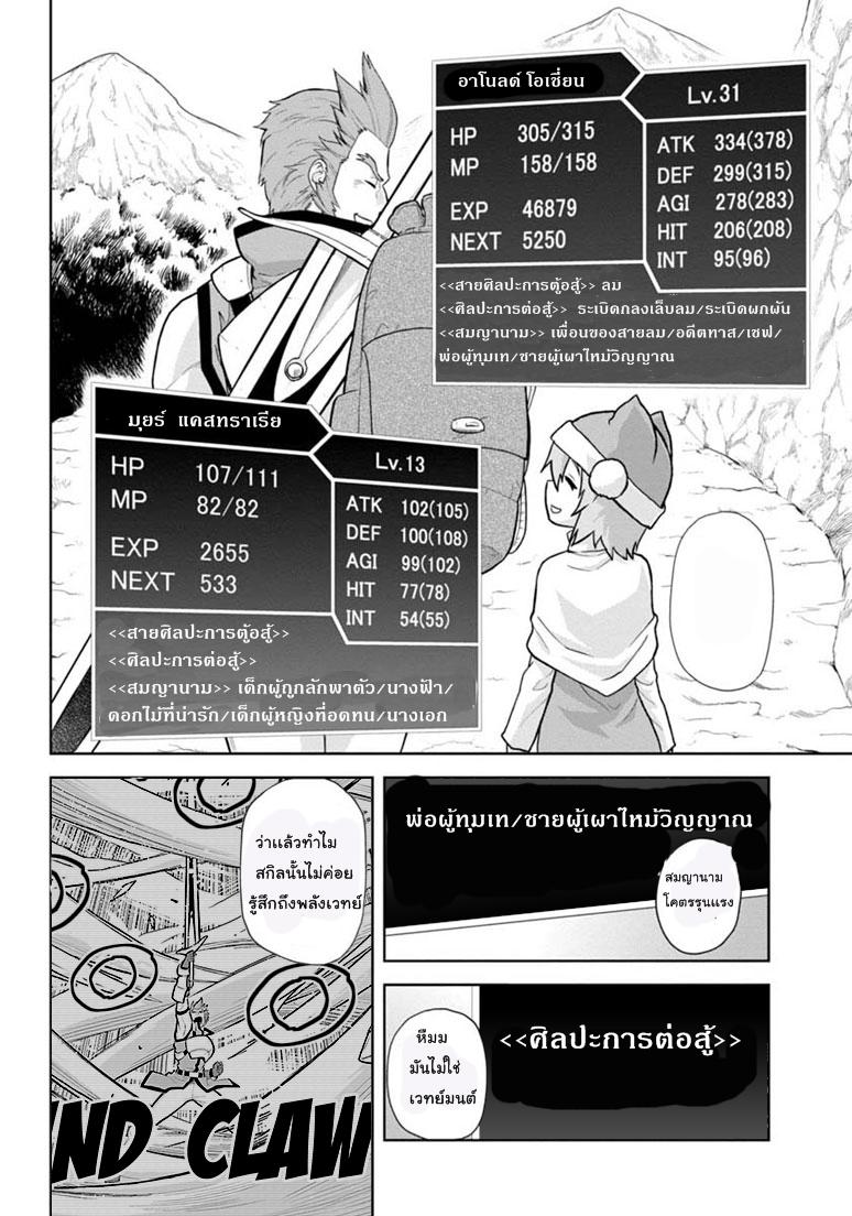 อ่านการ์ตูน Konjiki no Word Master 6 ภาพที่ 24