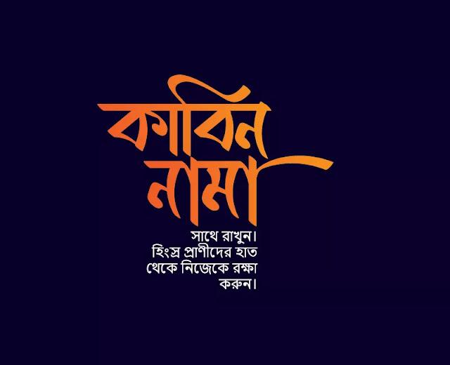 The new bangla calligraphy design: kabin nama. designed by Mustafa Saeed Mustaqim. Bangla Logo. bangla typography design