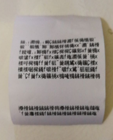 How to fixed the pos thermal printer printing random characters