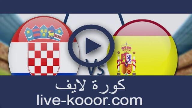 مشاهدة مباراة اسبانيا وكرواتيا بث مباشر