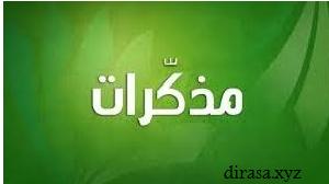 مذكرات محمد فتحة في التاريخ للسنة الرابعة متوسط word