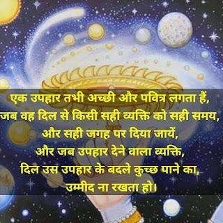 Krishna Bhakti Quotes In Hindi.