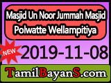 Question Your Self (Muhasaba) By Ash-Sheikh Shafrin (Haleemi) Jummah 2019-11-08 at Masjid Un Noor Jummah Masjid Polwatte Wellampitiya