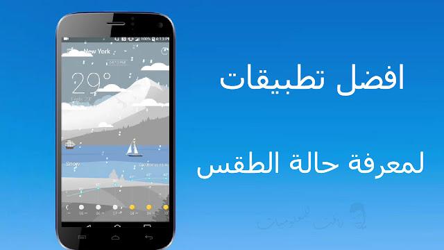 تطبيقات معرفة الطقس مجانا