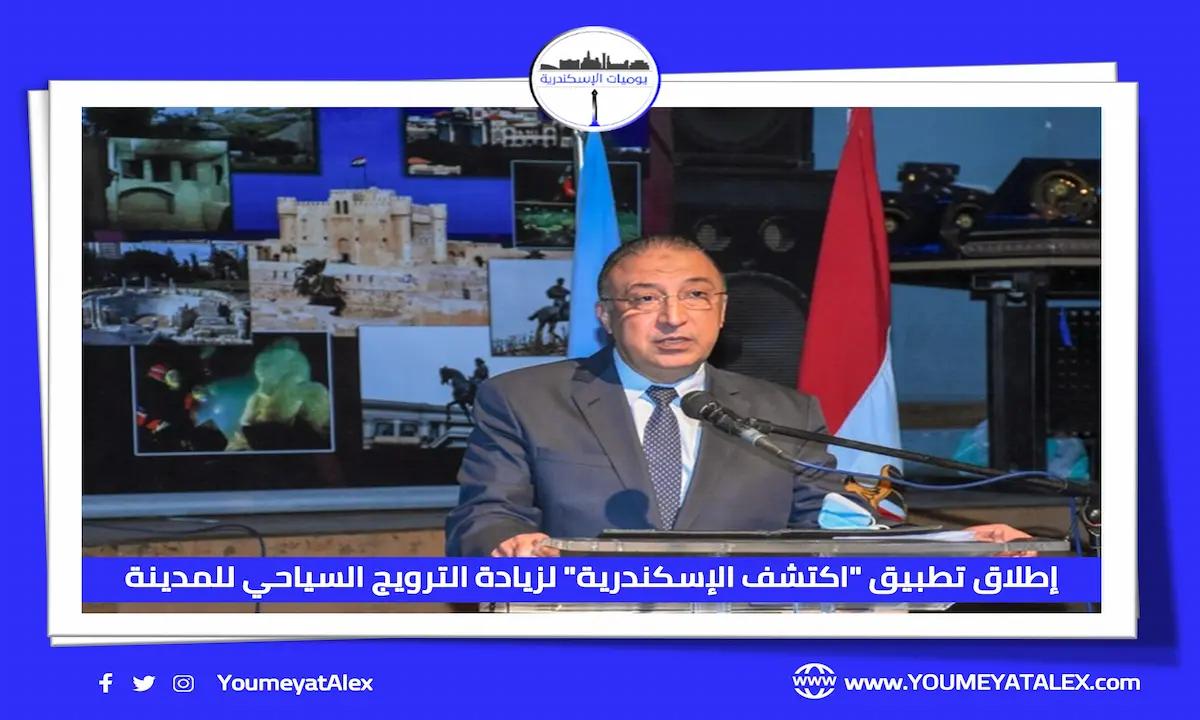 """إطلاق تطبيق """"اكتشف الإسكندرية"""" لزيادة الترويج السياحي للمدينة"""