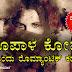 ರೂಪಾಳ ಕೋಪ ; ಒಂದು ರೊಮ್ಯಾಂಟಿಕ್ ಕಥೆ - Kannada Love Stories