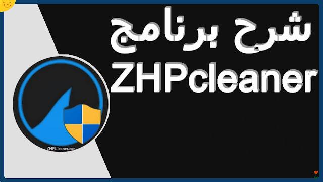 تحميل ZHPcleaner