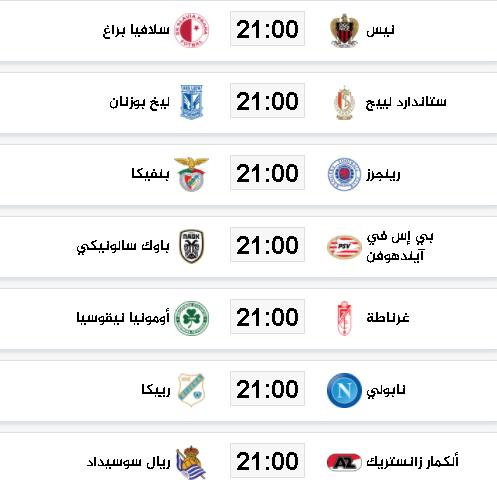 مباريات اليوم للدوري الأوروبي